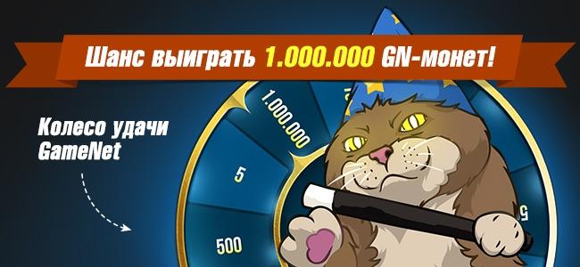 Акция «Колесо удачи GameNet»